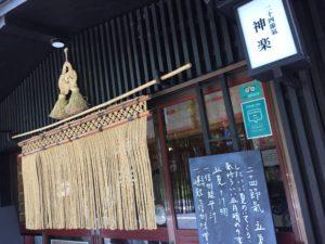 お店の入口