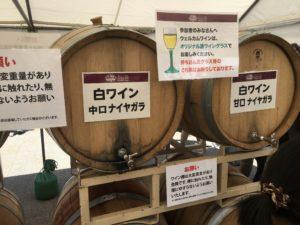 塩尻ワインステーションのウェルカムワイン