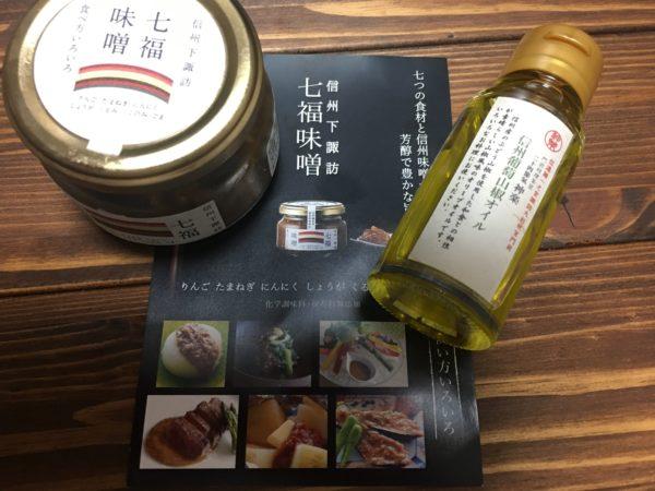 山椒オイルと味噌