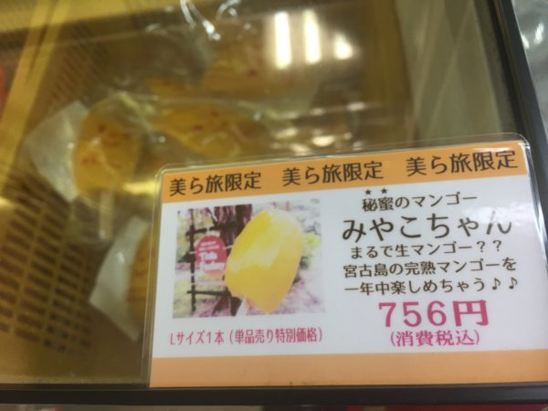 宮古島の冷凍マンゴー