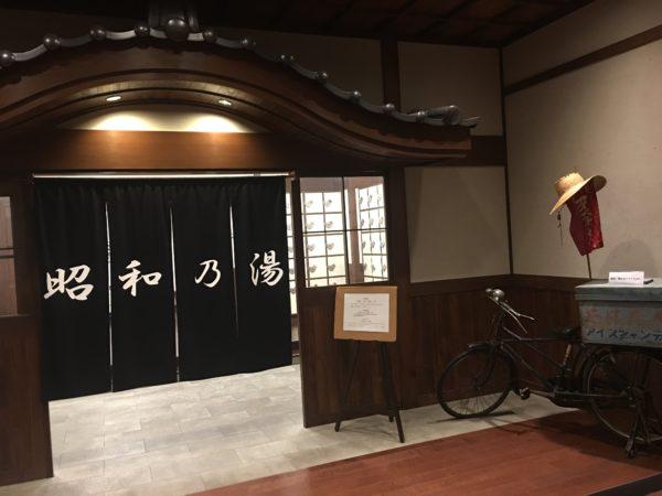 昭和の湯の入り口