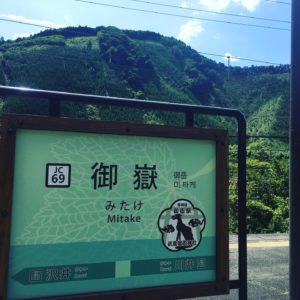 御嶽駅の看板