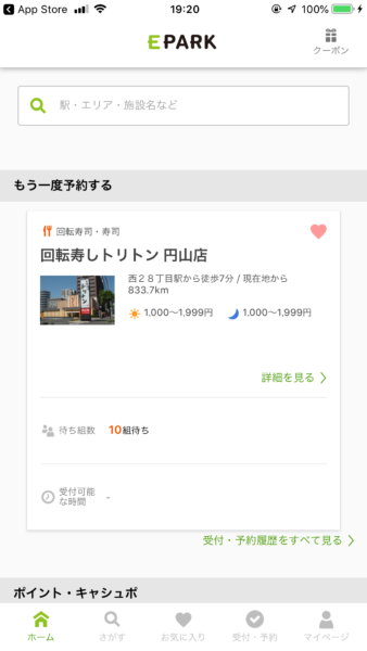 EPARKのホーム画面