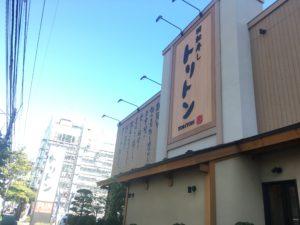 トリトン円山店の看板