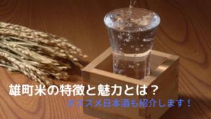 稲穂とコップに注がれている日本酒