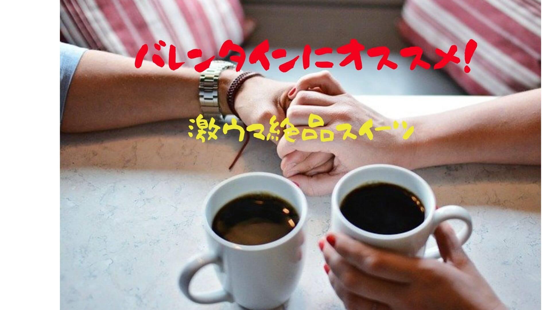 つないだ手とコーヒーの入った2つのマグカップ