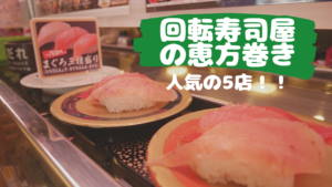 回転寿司で回る2つの皿の寿司