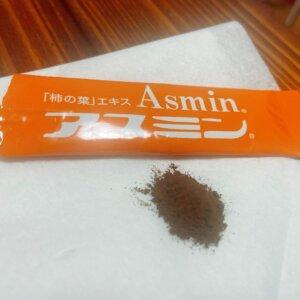 アスミンと茶色い粉