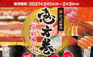 かっぱ寿司の恵方巻