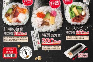 かっぱ寿司の3種類の恵方巻