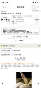 トリトン豊平店のEPARK表示画面