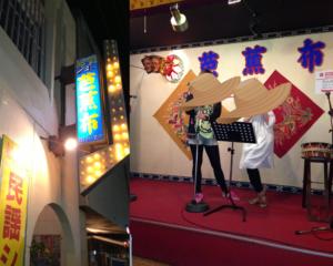 沖縄民謡のステージ